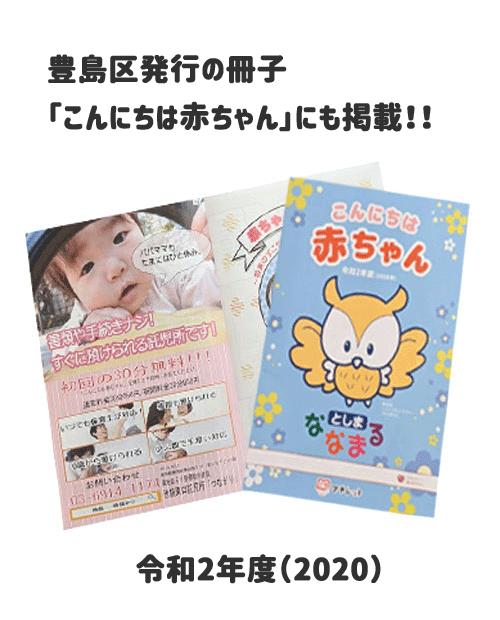 豊島区発行「こんにちは赤ちゃん」